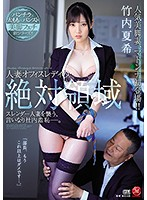 Image JUL-293 Married Office Lady's Total Domain - Slender Wife Shamefully Does What She's Told At The Office (English Subbed)