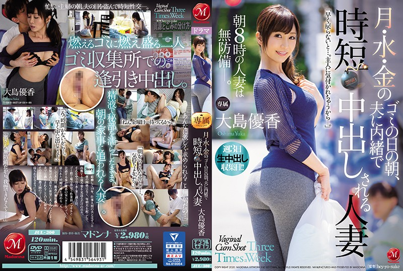 JUL-300 free jav Yuka Oshima Mon, Wed, Fri: On Trash Pickup Day, This Married Woman Secretly Gets A Creampie Quickie – Yuka