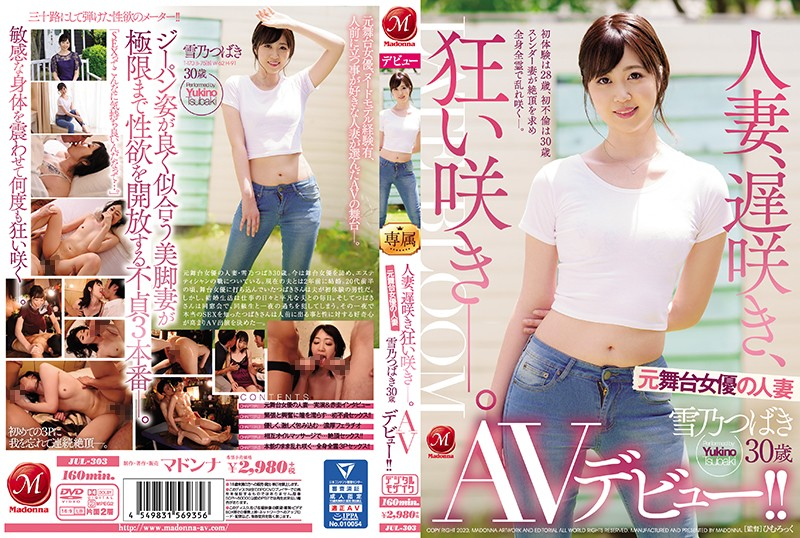 [JUL-303] This Late-Blooming Married Woman Is Blossoming Like Crazy A Former Stage Actress Married Woman Tsubaki Yukino 30 Years Old Her Adult Video Debut!!