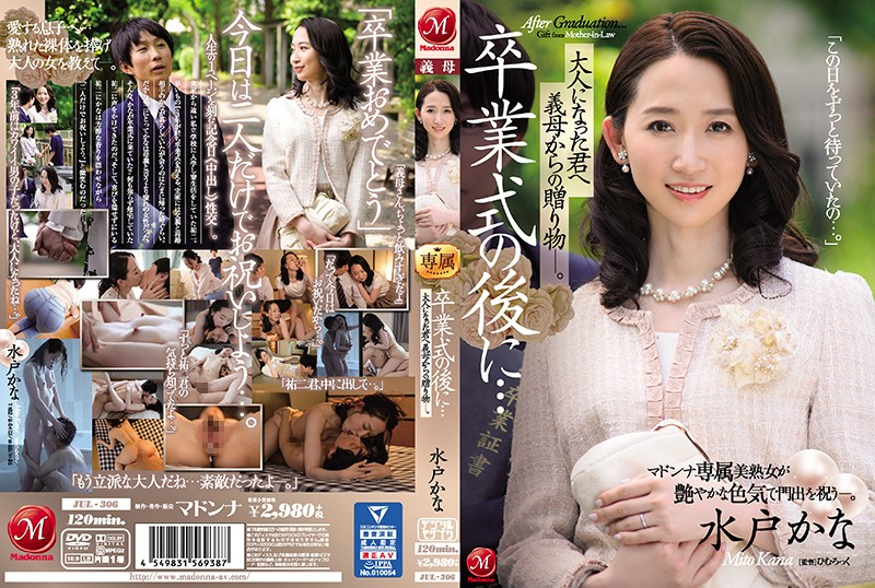 JUL-306 Javdoe Kana Mito After Your Graduation… Now That You're An Adult, You Received A Gift From Your Stepmom… Kana