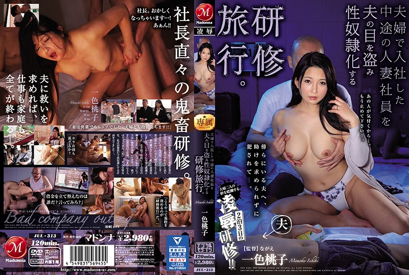 JUL-313 jav videos Momoko Isshiki This Husband And Wife Went On A Training Trip And Fucked This Married Woman Employee Behind Her