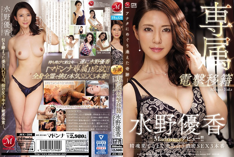 JUL-316 porn 1080 Yuka Mizuno Exclusive Shocking Transfer Yuka Mizuno Madonna Debut!! 3 Hard Fucks That Have Her Pushed To The
