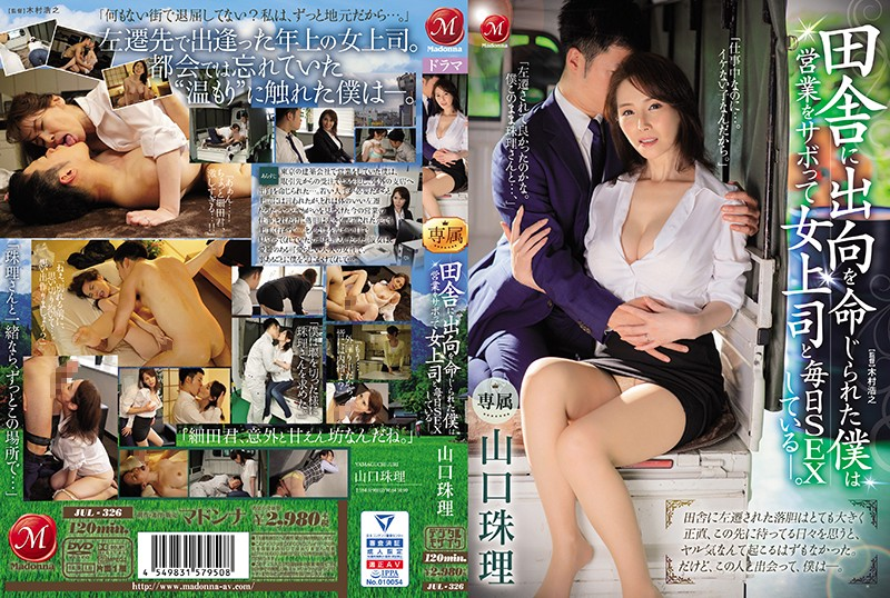 JUL-326 free porn streaming Shuri Yamaguchi I Was Sentenced To A Transfer In The Countryside But Skipped Work To Fuck My Female Superior