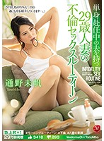 Image JUL-327 29-Year Old Wife With A Husband Away From Home, She's Got Her Own Adultery Sex Routine (English Subbed)