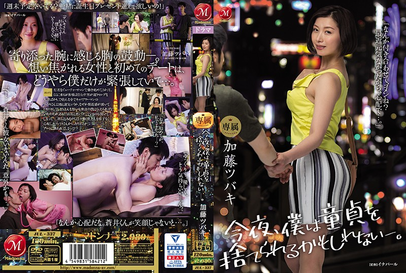 JUL-337  Tonight, I May Finally Be Able To Lose My Virginity. Tsubaki Kato