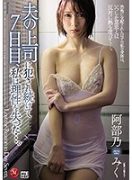 Image JUL-342 7 Days Being Fucked By My Husband's Boss (English Subbed)