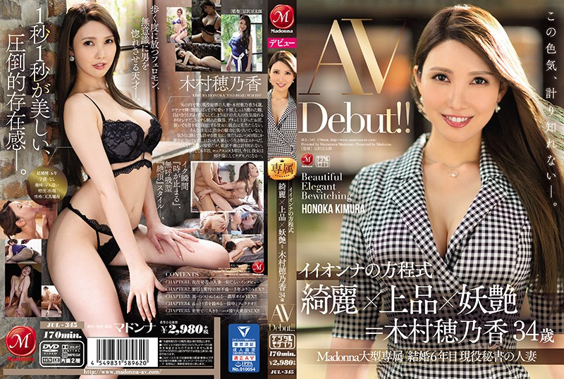 JUL-345 jav A Beautiful Woman's Equation: Beauty X Elegance X Bewitching = Honoka Kimura 34 Years Old AV Debut!!