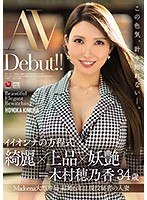A Beautiful Woman's Equation: Beauty X Elegance X Bewitching = Honoka Kimura 34 Years Old AV Debut!! Download