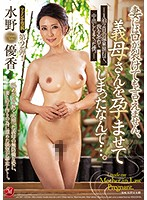 Madonna Exclusive - Part Two! I'll Never Tell My Wife, But I Knocked Up My Mother-In-Law... I Forgot The Condom At On An Overnight Hot Spring Trip And Gave Her A Creampie. Yuka Mizuno Download
