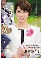 After The Graduation Ceremony... A Gift From A Stepmom To Her Grownup Stepson... A New Star With Short Hair An Exclusive Beauty No.3!! Nanako Seto Download