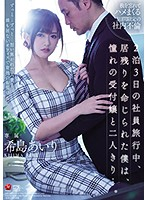 While My Colleagues Went On A 3-Day, 2-Night Company Trip, I Was Ordered To Stay Behind, And I Was Stuck At The Office, With My Favorite Receptionist... Airi Kijima Download