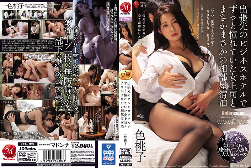 JUL-367 japanese porn streaming Momoko Isshiki I Was On A Business Trip, And To My Surprise, I Was Booked Into The Same Room With My Lady Boss At