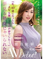 "A Mature Woman Can't Just Keep Dreaming: 40-Year-Old Shuka Sezuki's AV Debut!! ""I Dreamt Of Becoming A Porn Actress Once I Turned 40..."" Download"