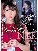 Meeting Room NTR: Friday 4 P.M., My Wife Always Disappears Into The Conference Room... Beautiful Fresh Face Shows Off Her Natural Sex SK**ls And Her First Creampie On Camera!! Honoka Kimura Download