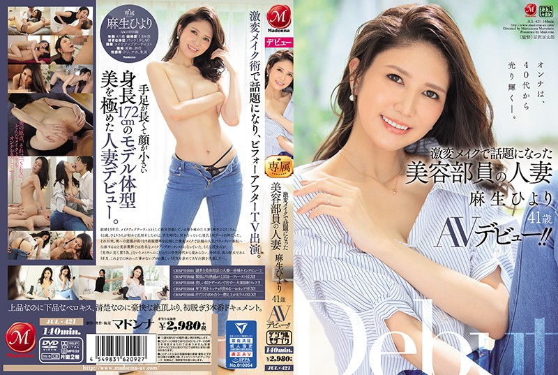 JUL-421 xxx video Married Esthetician Famous For Her Incredible Makeovers Hiyori Aso (Age 41) Makes Her Porn Debut!