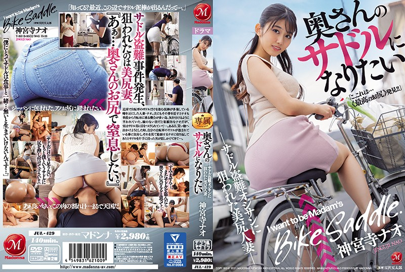 JUL-429 streaming sex movies Nao Jinguji I Want To Be Madam's Bike Saddle – Old Man Saddle Thief Goes After Married Woman With Nice Ass – Nao