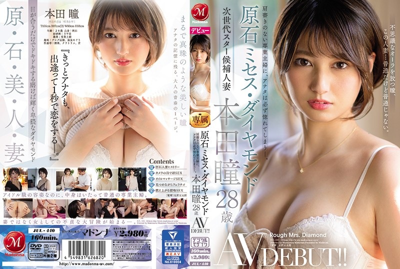 JUL-440 jav movies Hitomi Honda Raw Gem: Mrs Diamond Hitomi Honda, Age 28, Makes Her Porn Debut! Her Only Role Is To Please You –