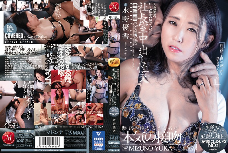 JUL-443 jav sex Yuka Mizuno Married Secretary Takes A Sweaty, Spit-Slathered Creampie In The President's Office – She's Got The