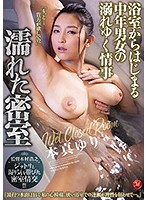 It Began In The Bath - Middle-Aged Man And Woman's Passionate Love Affair - Dripping Wet With Lust Yuri Honma Download