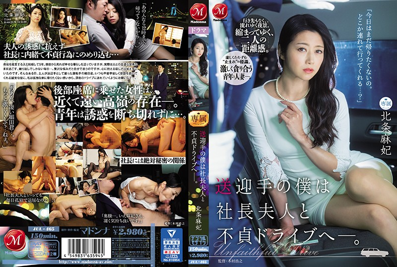 JUL-465 porn jav I, The Greeter, Went On An Adulterous Drive With The Company President's Wife. Maki Hojo