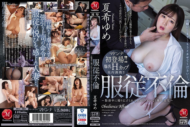 JUL-485 jav videos Obedient Adultery – Giving Obedient Sexual Services To The Boss During Work Hours – Yume Natsuki