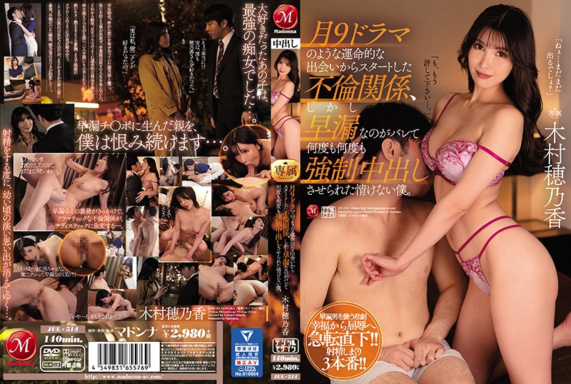 JUL-514 jav sex Honoka Kimura Our Adultery Started With A Fateful Encounter, The Kind You See In Those Romantic Dramas On Mondays