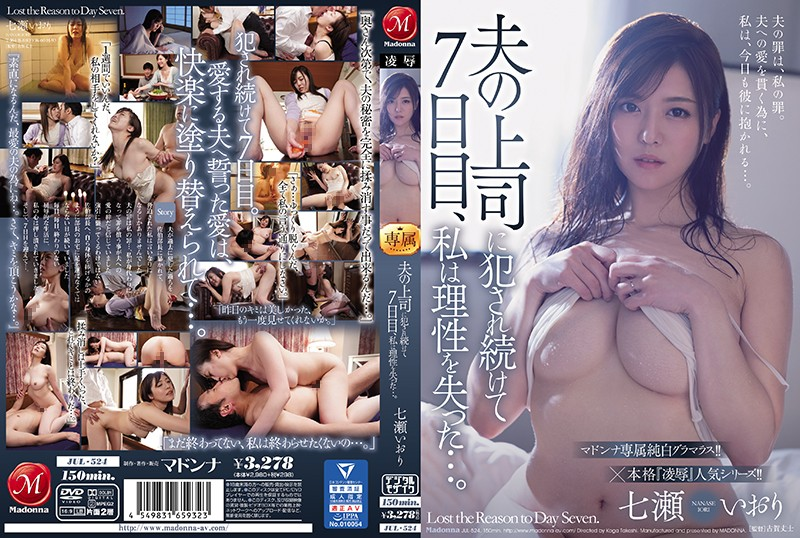 JUL-524 jav online streaming Iori Nanase After Getting Continuously Fucked By My Husband's Boss, On The 7th Day, I Finally Lost My Mind …