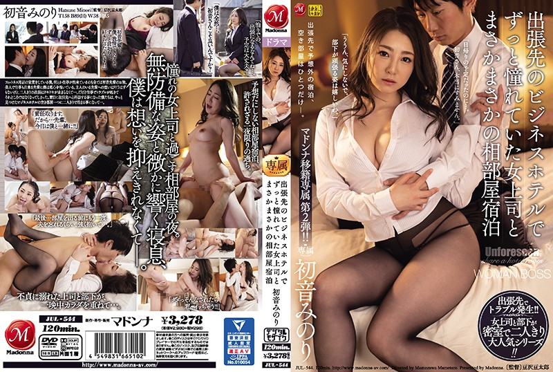 JUL-544 jav hd Minori Hatsune Sharing A Hotel Room Overnight On A Business Trip With The Female Supervisor I've Always Been In