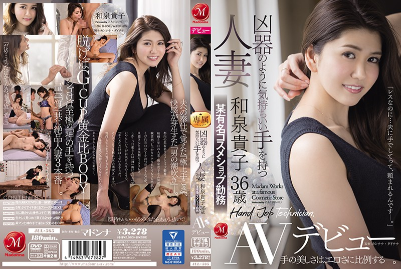 JUL-565 jav porn streaming Takako Izumi Married Woman With A Hand So SK**led It Could Be Considered A Weapon Takako Izumi 36 Years Old Works