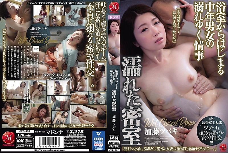 JUL-591 xxx video Wild Sex Stories From Middle Aged Men And Women That Start In The Bath Small Wet Rooms Tsubaki Kato