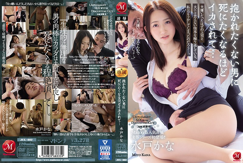 JUL-602 best jav Kana Mito Madonna Popular Exclusive Shame Series First Appearance! Woman Is Made To Cum Over And Over By A Man