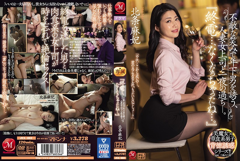"""JUL-603 jav free online Maki Hojo """"I Missed The Last Train…"""" Spending The Night With My Married Female Coworker Who Likes To Seduce"""