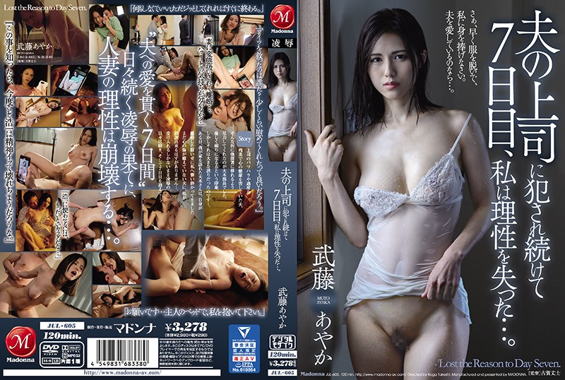 JUL-605 japan hd porn On The Seventh Day Of Being Ravished By My Husband's Boss, I Lost All Sense Of Reason… Ayaka Muto
