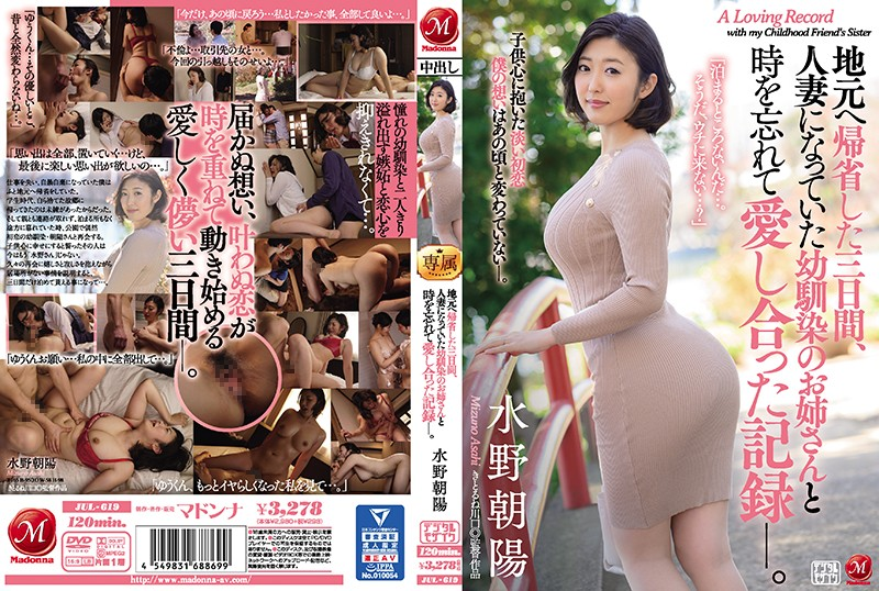JUL-619 free porn streaming Asahi Mizuno When I Went Back To My Hometown I Found Out The Girl I Used To Like Is Now A Married Woman. Our