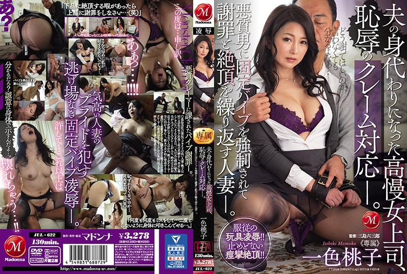 [English Subtitle] This Naughty And Haughty Lady Boss Sacrificed Herself For Her Husband, And Withstood The Shame Of Handling A Complaint For Him. This Evil Man Installed A Vibrator Into Her Panties And Made This Married Woman Apologize And Cum, Over And Over Again. Momoko Isshiki