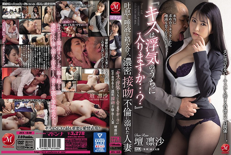 """JUL-640 asian sex videos Rinsa Dan """"Is A Kiss An Invitation To Infidelity…?"""" Sighs, Saliva, And Adultery: Married Woman Drowning In"""