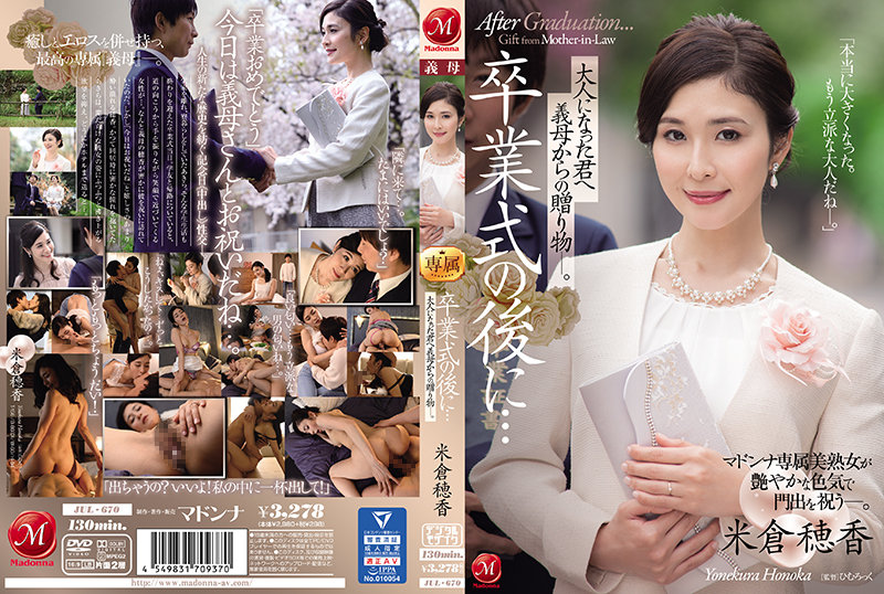 JUL-670 streaming porn movies Honoka Yonekura After Your Graduation Ceremony…A Gift From Your Stepmom To The Adult Whom You Have Become. Honoka