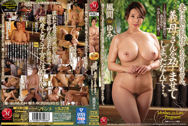 JUL-671 free porn streaming Yumi Kazama I'd Never Tell My Wife That I Impregnated My Mother-In-Law…2 Days 1 Night Hot Springs Trip Where I