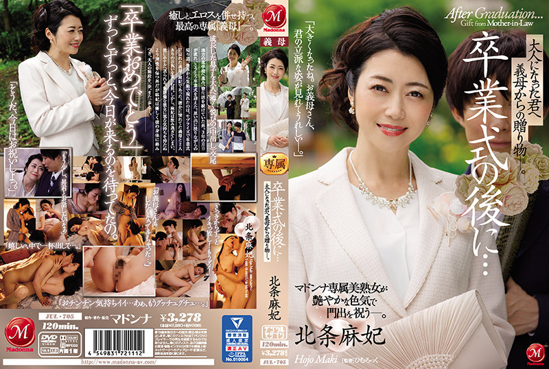 JUL-705 japan av Maki Hojo After The Graduation Ceremony … Your Stepmom Is Giving You A Gift To Celebrate Your Entry Into