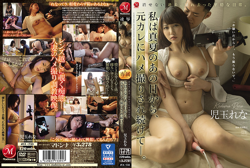 JUL-735 porn jav Rena Kodama Ever Since That Mid-Summer Day, I've Been Continuously Filmed Having POV Sex With My Ex … The Past
