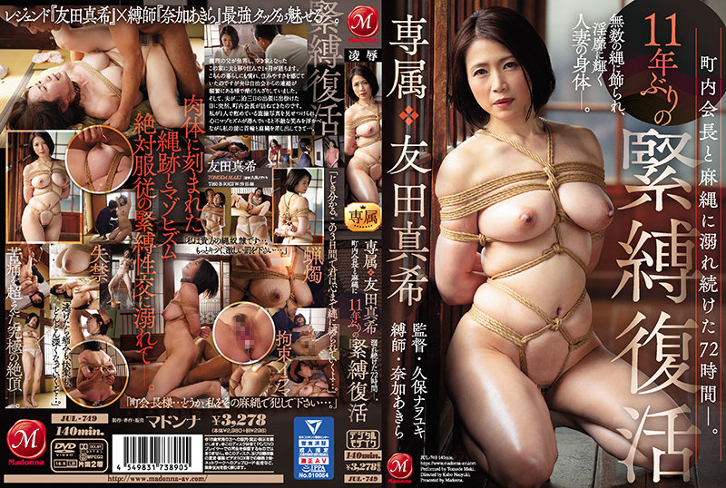 JUL-749 jav Maki Tomoda Exclusive: After 11 Years, Maki Tomoda Is In S&M Again! See Her Get All Tied Up With The Village