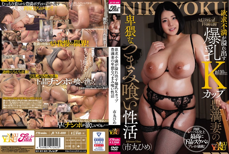 JUNY-010 free jav Married Woman With K-Cup Tits Invites Men To Alleviate Her Daily Sexual Frustration – Hime Ichikawa