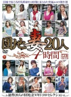 20 Apartment Wives 4 Hours Download