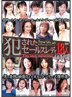 18 Raped Sales Lady In 4 Hours Download
