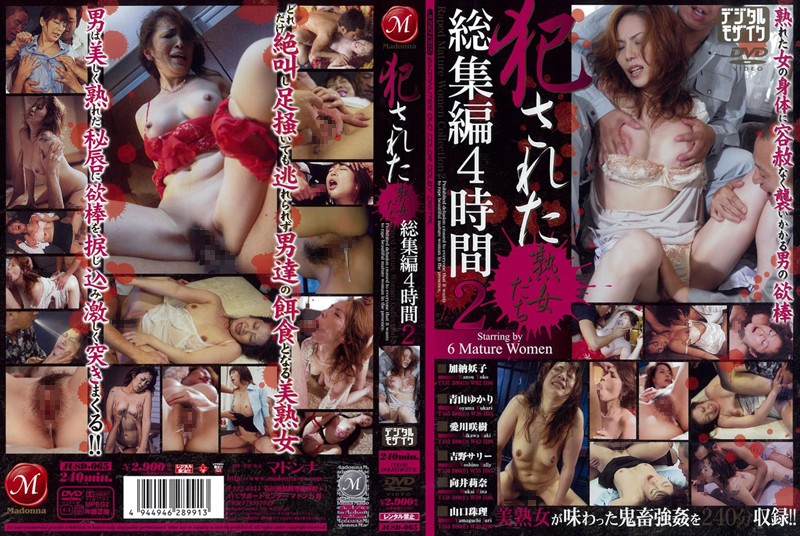 JUSD-065   Ravaged MILFs Highlights 4 Hours 2