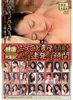 Specially Selected Hot Mature Woman Collection! Thick Creamy Cum Faces 24-Shot 4 Hours 下載