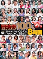 Apartment Wife - 100 Wives, 8 Hours 下載