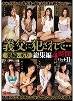 Violated By Father-In-Law... Toying With Beautiful Daughter-In-Laws 4-Hour Highlights Part II 下載