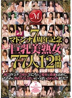 Madonna 7th Anniversary Busty Beautiful Cougars 77 People 12 Hours 下載