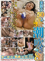 8 Hours of 50 Beautiful Mature Women Squirting Everywhere! 下載